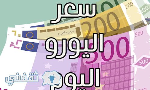 سعر اليورو اليوم الاثنين 21-8-2017 في مصر مقابل الجنية بجميع البنوك المصرية والسوق السوداء