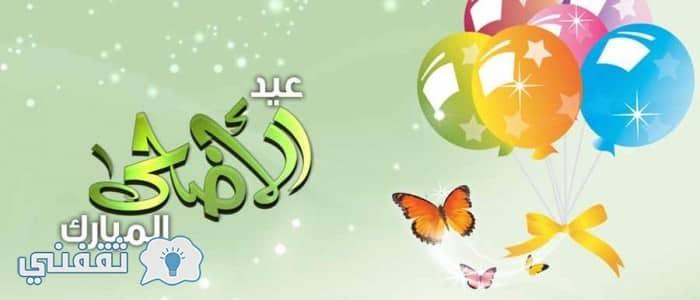 رسائل تهنئة عيد الأضحى 2017 وأحدث كروت المعايدة ورمزيات التهنئة بالعيد