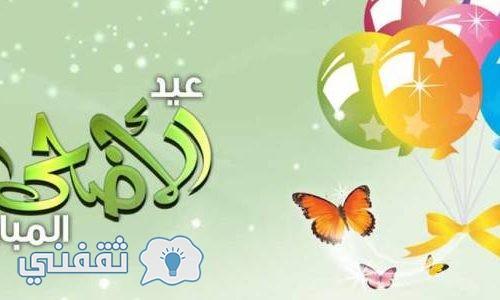 موعد عيد الأضحى المبارك في مصر والسعودية 2017-1438 ووقفة عرفات وموعد أجازة العيد الكبير