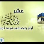 فضل عشر ذي الحجة .. العبادات المستحبة خلال الأيام العشر الأوائل من شهر ذى الحجة 1438