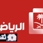تردد قناة السعودية الرياضية Saudi Sport : اضبط ترددات قنوات السعودية الرياضية الجديد على قمر الصناعي النايل سات وعربسات