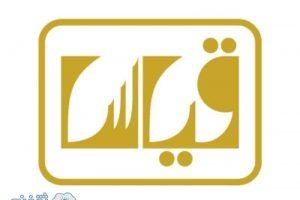 تسجيل قياس قدرات : رابط موقع قياس qiyas لتسجيل الطلبة لاختبارات القدرات العامة الورقي عبر المركز الوطني للقياس qiyas.sa