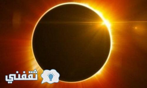 دعاء كسوف الشمس : ما هي ظاهرة كسوف الشمس والفرق بين الخسوف والكسوف وكيفية صلاة كسوف الشمس