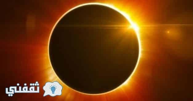 تفاصيل كسوف الشمس 2017 وأماكن حدوثه.. موعد عيد الأضحى وعلاقته بحدوث أكبر ظاهرة فلكية 2017