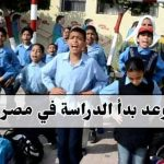 موعد بدء الدراسة 2017 \ 2018 في مصر .. موعد بدء العام الدراسي الجديد 2018 في المدارس والجامعات المصرية