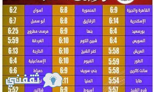 موعد صلاة عيد الأضحى 2017 م/1438 هـ في مصر والدول العربية – عرض مواقيت الصلاة في مصر والدول العربية