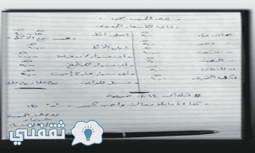 امرأة مصرية تتقاضى المال من زوجها لتلبى طلباته
