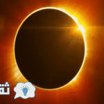 توقعات الخبراء : كسوف كلى للشمس علي الولايات الأمريكية