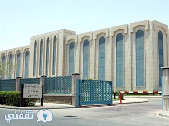 الوظائف التعليمية جدارة وزارة الخدمة المدنية السعودية