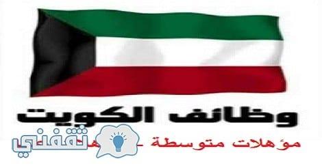وظائف الكويت 2017 فرص عمل مؤهلات عليا ومتوسطة رواتب تصل إلى 50 ألف جنيه