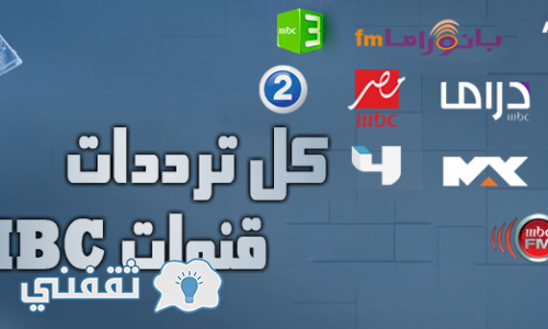 تردد قنوات MBC الجديد 2017 على النايل سات وعرب سات  في مصر ودول الخليج وجميع دول العالم