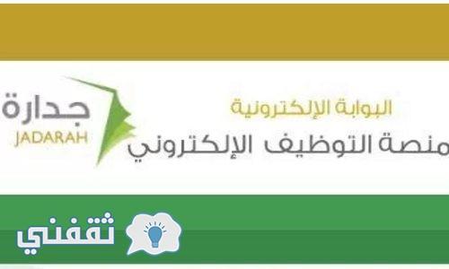 جدارة وزارة الخدمة المدنية تعلن عن موعد تقديم وتفاصيل 7466 وظيفة فى وزارة التعليم