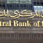 البنك المركزي يعلن رسمياً عن وظائف شاغرة لخرجي كليات التجارة والهندسة والعلوم …تعرف على طريقة التقديم