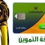 وزارة التموين بطاقات التموين بدل تالف وكيفية استخراج بطاقة التموين الذكية بدل فاقد