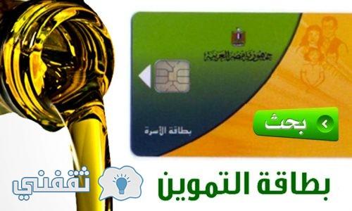 استخراج بدل فاقد لبطاقة التموين: خطوات استخراج بدل فاقد لبطاقة التموين الذكية