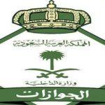 الجوازات تعلن عن السماح للمقيمين بتصاريح دخول مكة مؤقتاً أثناء الحج