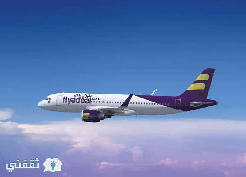 شركة فلاي اديل flyadeal ، أطلقت السعودية شركة