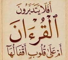 دواء القلوب تدبر القرآن