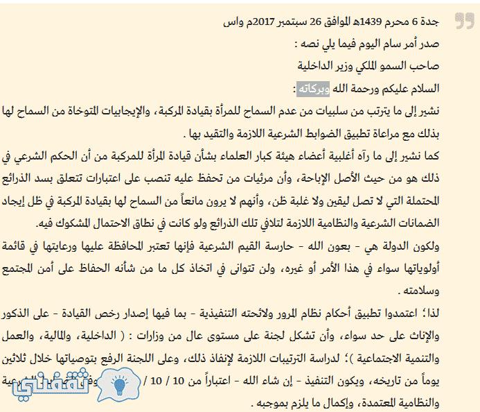 أوامر ملكية سعودية جديدة