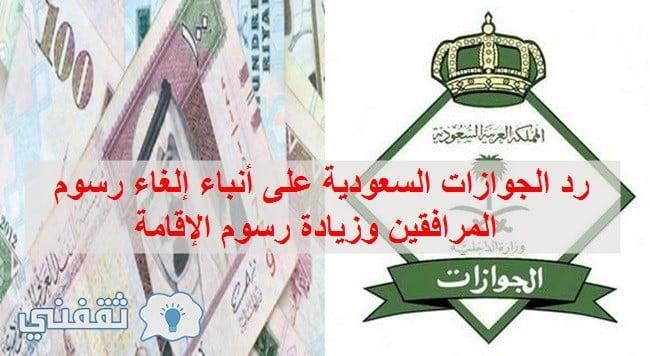 قرار الغاء رسوم المرافقين بالسعودية 2018