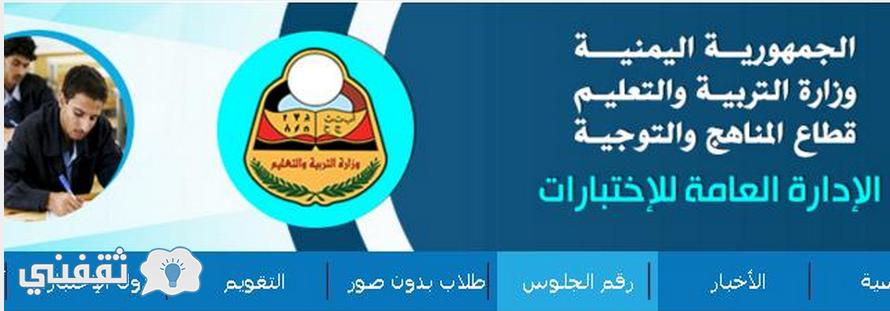نتائج الصف التاسع اليمن