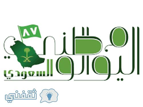 اليوم الوطني للمملكة العربية السعودية 1438