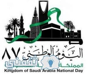 أحدث عروض اليوم الوطني 87 وعروض الإحتفال بالهجرة النبوية