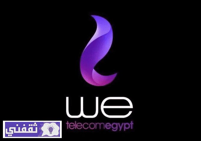 أهم عروض شبكة WE الجديدة وما تقدمه من خدمات رائعة بعد إطلاقها