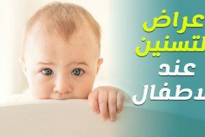 معلومات تهمك عن طفلك في مرحلة التسنين وطرق التغلب على الم التسنين عند الاطفال