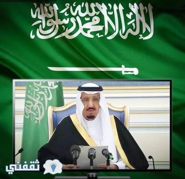 أوامر ملكية سعودية