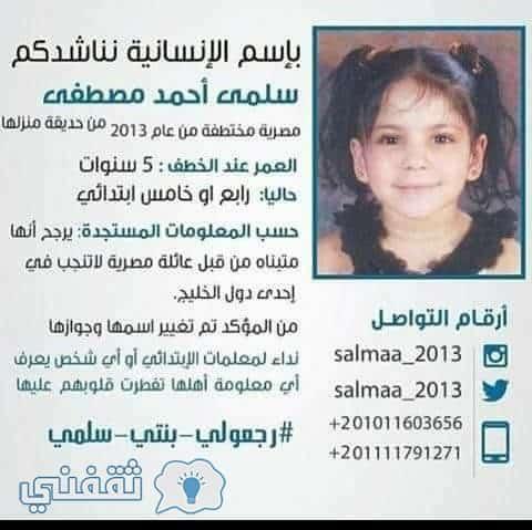 تفاصيل اختطاف طفلة مصرية