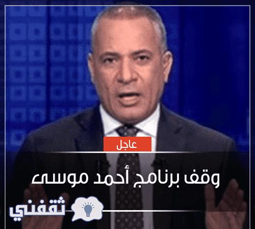 وقف برنامج أحمد موسي