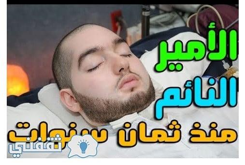 """مفاجأة .. هل تذكرون الأمير النائم """"خالد بن طلال"""" .. هذا ما حدث له؟!"""