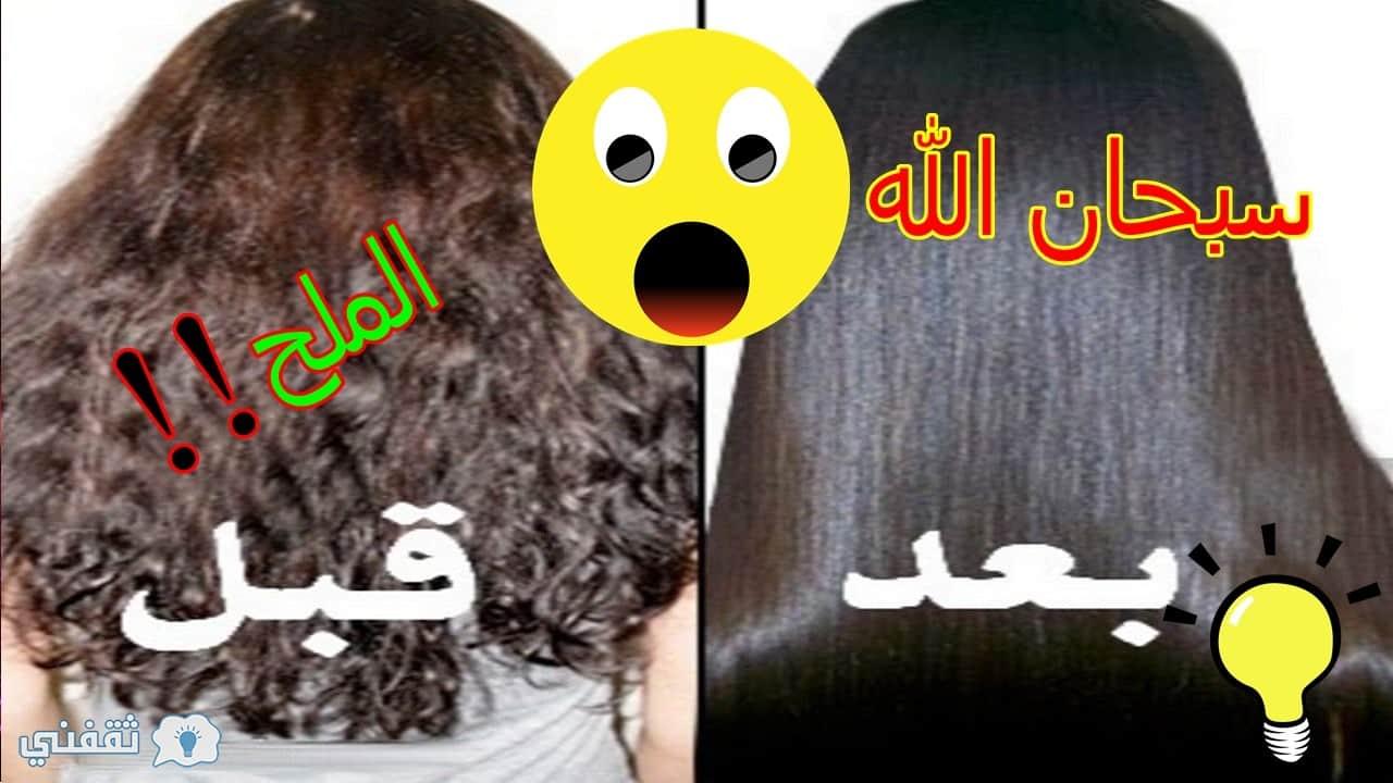 تطويل الشعر في ليلة واحدة من خلال الملح