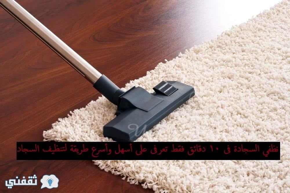 طريقة لتنظيف السجاد بدون غسيل