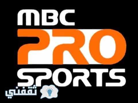 تحديث تردد ام بي سي برو سبورت 2018 MPC PRO عربسات الناقلة لمباريات الدوري السعودي للمحترفين وكيفية ضبطها على الرسيفر بالصور