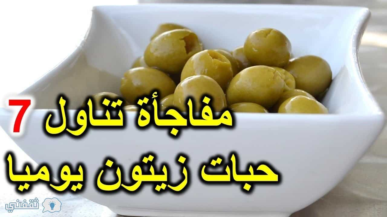 تعرف ماذا يحدث لجسم الإنسان لو أكل ٧ حبات زيتون يوميا و فوائد الزيتون الرهيبة