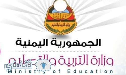 نتائج الصف التاسع 2017 اليمن رابط استعلام موقع وزارة التربية والتعليم برقم الجلوس