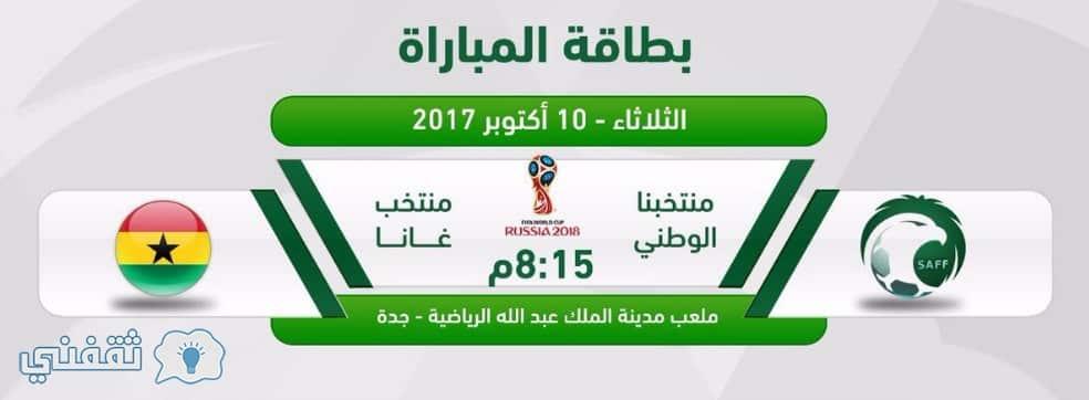مباراة السعودية وغانا اليوم