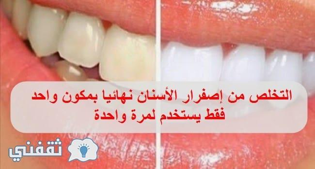 علاج صفار الاسنان بطرق طبيعية