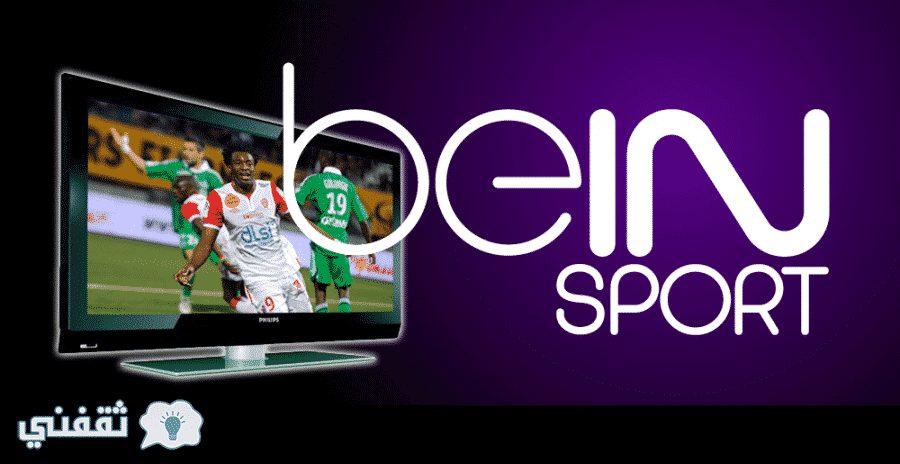احدث تردد قنوات بي ان سبورت Bein Sport المفتوحة