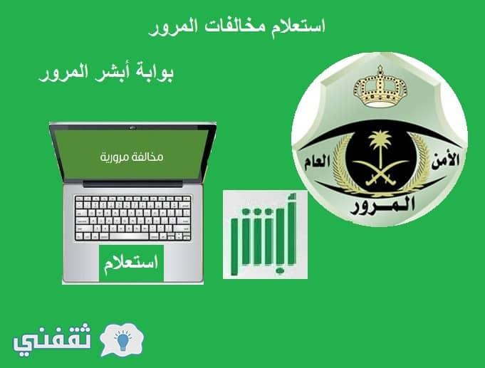 رابط استعلام عن المخالفات المرورية 1439 الآن عبر بوابة أبشر المرور السعودي الإلكترونية