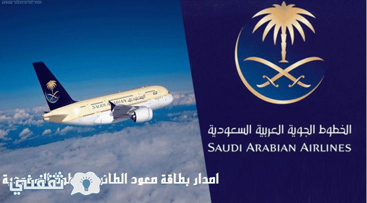 إصدار بطاقة صعود الطائرة إلكترونيًا .. استعلام عن كرت صعود طائرة الخطوط السعودية