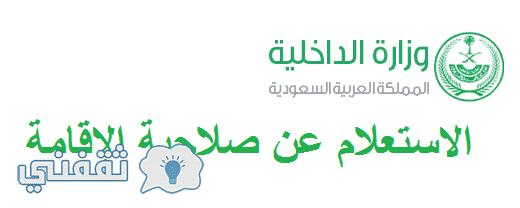 الاستعلام عن صلاحية الإقامة برقم الحدود عبر موقع وزارة الداخلية الجوازات السعودية
