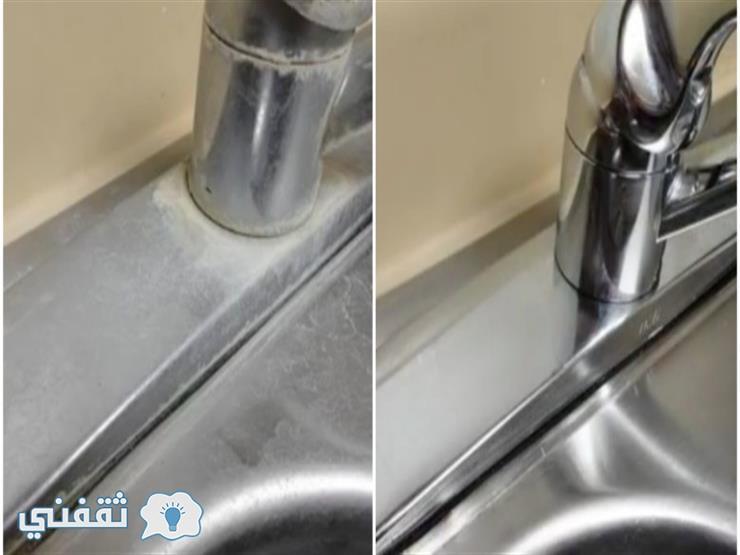 الطريقة الصحيحة لتلميع خلاطات الحمام والمطابخ بأسهل الطرق بمواد منزلية فقط