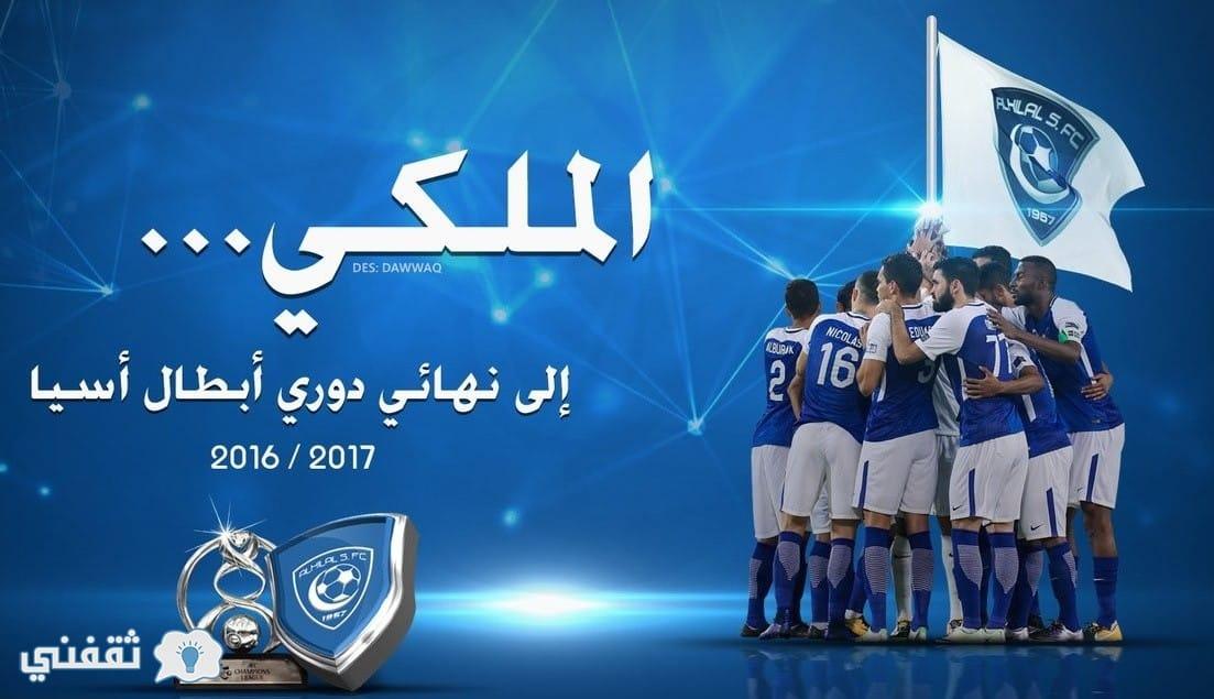 اخبار الهلال اليوم.. موعد مباراة الهلال x أوراوا والقنوات الناقلة في إياب دوري أبطال آسيا 2017