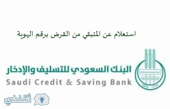بنك التسليف استعلام عن المتبقي من القرض : رابط بنك التسليف استعلام عن الاقساط المتبقيه عبر موقع البنك السعودي للتسليف