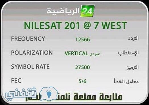 تردد قناة 24 الرياضية نايل سات 2020 ترددات قنوات سعودي سبورت الجديد Saudi Sport ثقفني