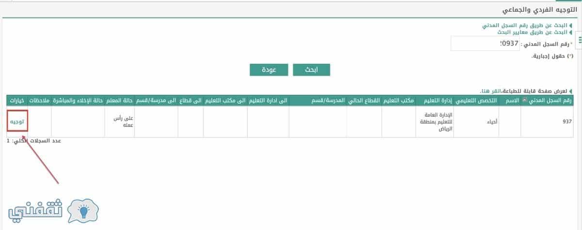 نظام نور الحديث 1439.. رابط دخول موقع noor الرسمي لمتابعة التحديثات الجديدة وأخر أخبار النظام
