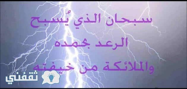 دعاء الرعد والبرق : تعرف على الدعاء الذي يقال عند سماع الرعد